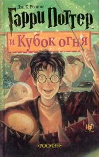 Garri Potter i kubok ognia - Rowling J. K.