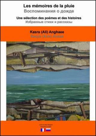 Les mémoires de la pluie/Vospominania o dožde - Anghaee Kasra Ali